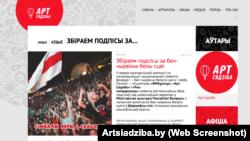 Скрыншот сайту Artsiadziba.by