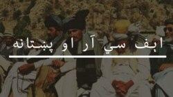 اېف سي ار د پاکستان او نړۍ له مدني قوانينو سره په ټکر کې دی