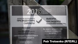 Лист с информацией о дате внеочередных президентских выборов. Алматы, 14 мая 2019 года.