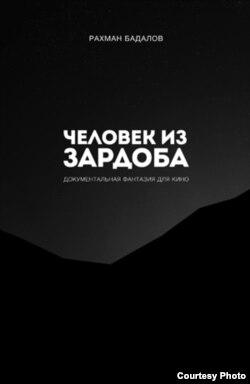 «Çelovek iz Zardoba»- «Zərdablı adam» kitabı
