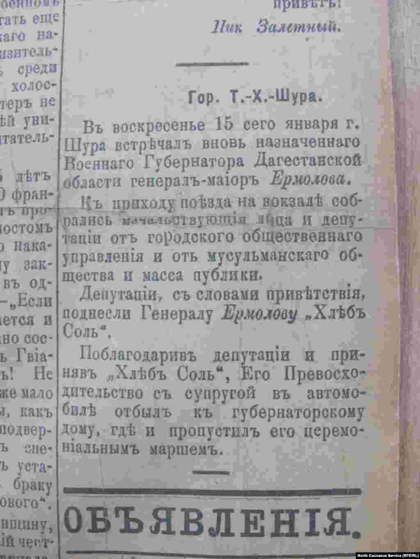 Сообщение в прессе о приезде губернатора Дагестанской области генерал-майора Владимира Викторовича Ермолова в областной центр в город Темир-хан-шуру (Буйнакск) 15 января 1917 года. Позднее Особый Закавказский Комитет Временного правительства (ОЗАКОМ) объявит о его отставке в Тифлисе 9 (22) марта 1917г.