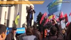 Під Верховною Радою заспівали гімн ЄС і вимагали «очищення влади»