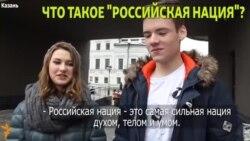 """""""Российская нация"""" - что это? Отвечают казанцы"""