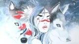 """""""دختری در میان دو گرگ"""" هنر انگشتان سحر"""