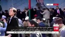 کابل: د مزاري پر تلین غونډه راکټي برید شوی