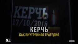 Расстрел Керчи — в российских и украинских СМИ