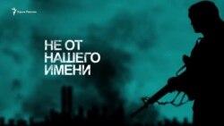 «Не от нашего имени». Экстремизм в Центральной Азии: 3 серия (видео)
