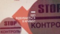 Вибори Путіна та гей-шлюби: агітація в Криму | Крим.Реалії ТБ (відео)