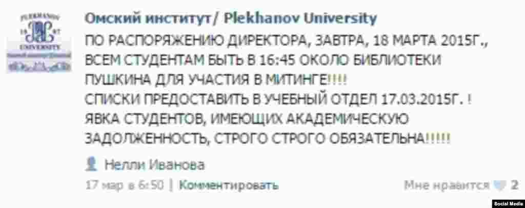 Сообщение в группе Омского филиала РЭУ имени Плеханова в сети ВКонтакте