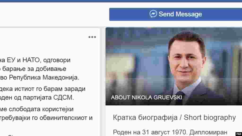 МАКЕДОНИЈА - Најдобро е пропустот за бегството на поранешниот премиер Никола Груевски да го утврди Обвинителството и да покрене постапка, изјави министерот за внатрешни работи, Оливер Спасовски.
