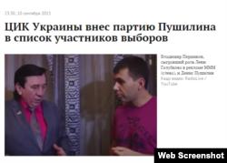 Cкріншот з порталу «Лента.ру»