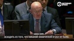 «Никакой химической атаки не было!»: Россия защищает Асада в Совете Безопасности ООН