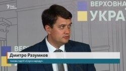 Разумков прокоментував ймовірне призначення Гончарука на посаду прем'єр-міністра України