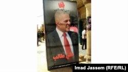 لافتة تعلن عن انعقاد جلسة تابين المصور الراحل علي طالب
