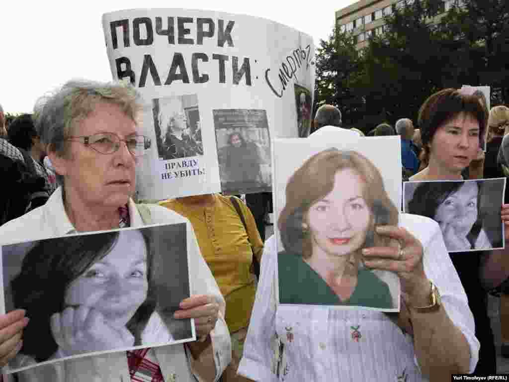 В Москве прошел пикет памяти правозащитницы Натальи Эстемировой