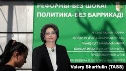 Абхазия. Агитационный плакат кандидата в депутаты Наиры Амалии