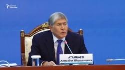 Атамбаев ЕАЭБ комиссиясын сынга алды