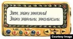 """Иллюстрация к книге """"Новый русский букварь"""""""
