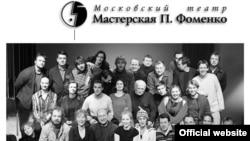 """Московский театр <a href=""""http://fomenko.theatre.ru/"""" target=_blank>«Мастерская П. Фоменко»</a>. [Фотография — В. Баженов]"""