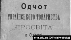 Фрагмент палітурки видання, що вийшло у 1908 році з друкарні Ю. Фесенка, й містить звіт одеського відділу товариства «Просвіта» за 1907 рік