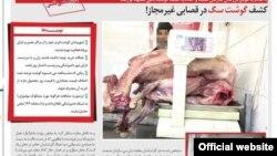 روزنامه قدس و گزارش فروش گوشت سگ