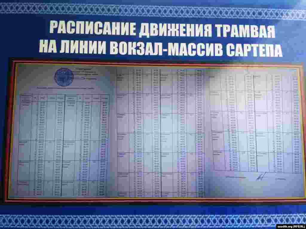 Стенд с расписанием движения трамваев.