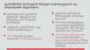 ქვანახშირის მოპოვების რისკები საქართველოსა და პოლონეთში