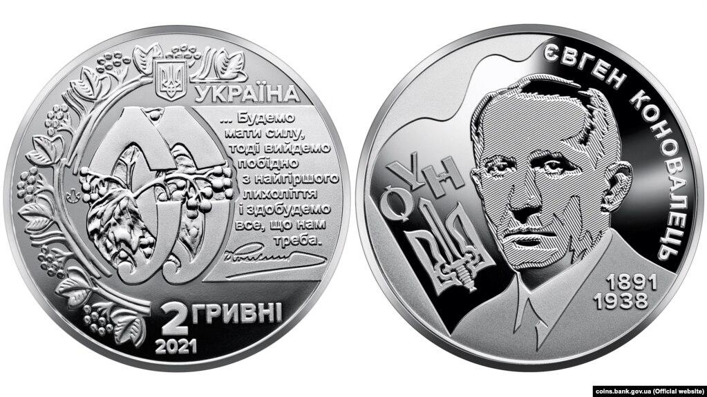 Пам'ятна монета «Євген Коновалець», номіналом 2 гривні, продовжує серію «Видатні особистості України»