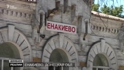 Що «ДНР» зробила з батьківщиною Януковича? | Донбас Реалії