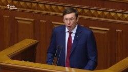 Генпрокурор Луценко у парламенті. Про що запитували депутати? (відео)
