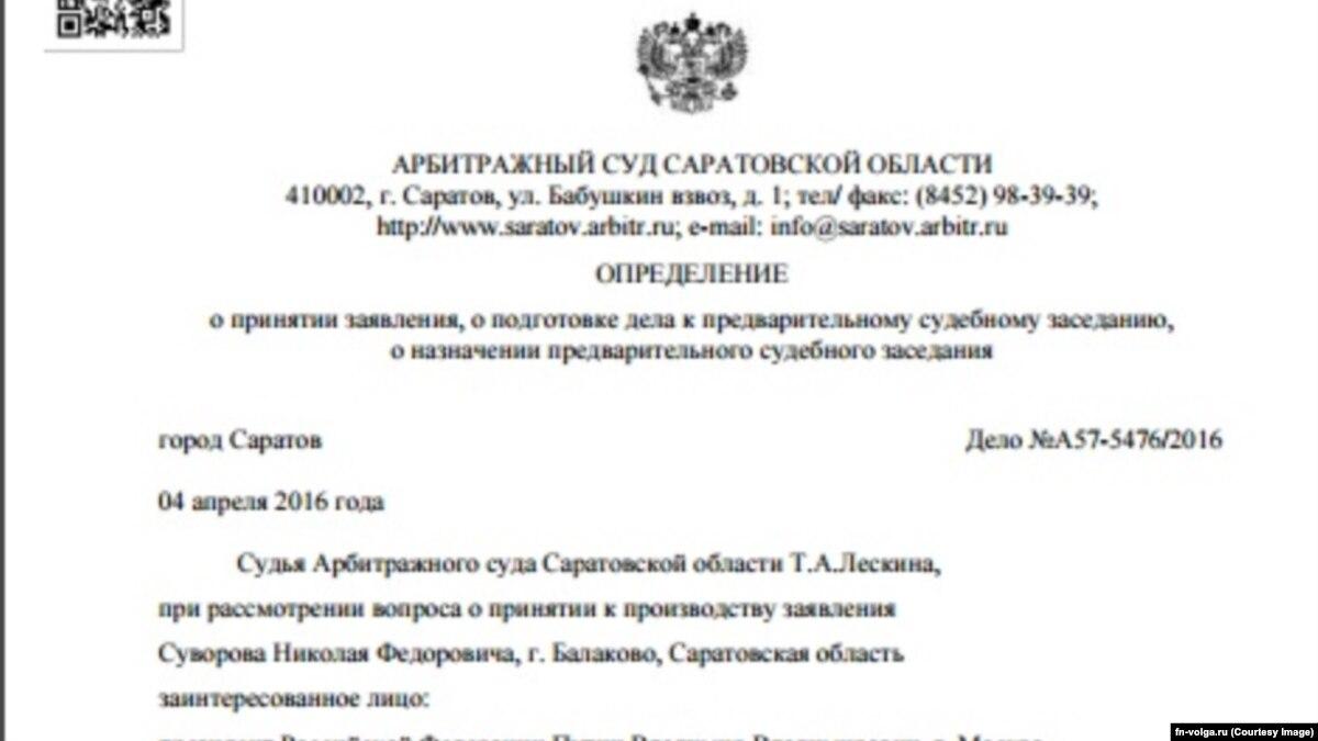 Иск Николая Суворова к Владимиру Путину отклонили