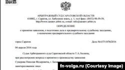 Определение Арбитражного суда Саратовской области о принятии искового заявления от Николая Суворова.