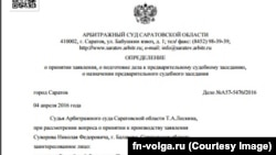 Определение Арбитражного суда Саратовской области о принятии искового заявления