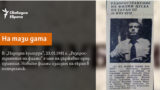 Narodna Kultura Newspaper, 23 January 1981