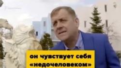 Как в Крыму стать «недочеловеком» (видео)