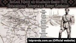 Полководець УНР Петро Болбочан і його бої з більшовиками в 1918 році. Інфографіка з сайту «Історична правда»