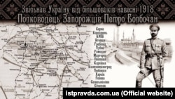 Полководец УНР Петр Болбочан и его бои с большевиками в 1918 году. Инфографика с сайта «Историческая правда»