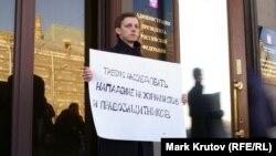 Протесты активистов в Москве после нападения 9 марта 2016 года.