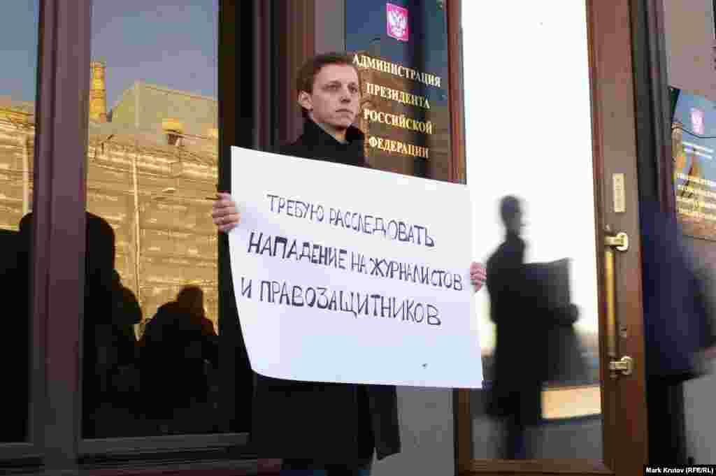 Основное требование пикетировавших администрацию президента России - найти и наказать виновных в нападении, в результате которого пострадали 8 человек