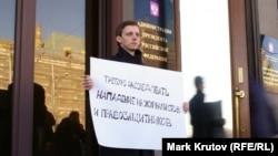 Пикет в Москве в знак протеста против нападения на журналистов и правозащитников в Ингушетии