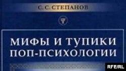 В книге Сергея Степанова можно найти много полезных предостережений и практических рекомендаций, но самое важное — то, что автор призывает нас быть людьми