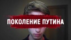 Поколение Путина
