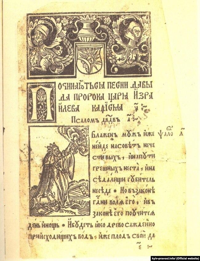 Франциск Скорина. «Псалтир», 1517 рік. Сторінка, з якого починається основний текст