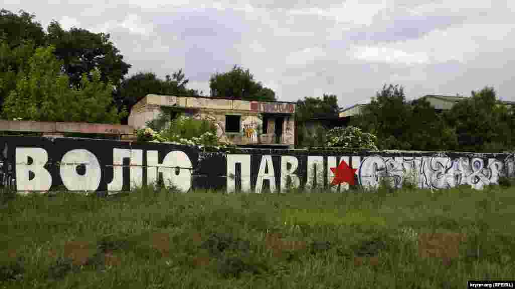 Среди прочего футбольные болельщики требовали «свободу Павличенкам», однако сейчас этот лозунг уже не актуален, Павличенков выпустили, но графиити о них так и остались по всему городу до сих пор.