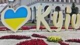Киевдин аталышы өзгөрөт