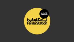 بازپخش برنامه ایستگاه فردا: قسمت دوم