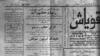 """Кояш"" газеты, 10 сентябрь 1917 ел (№1161)"