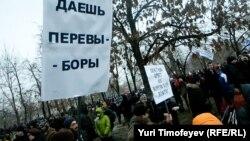 """Митинг """"За честные выборы"""" на Болотной площади в Москве 10 декабря 2011 года."""