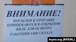 Объявление в одном из отделений компании Интайм о стопроцентном досмотре грузов, отправляемых из Крыма на материк