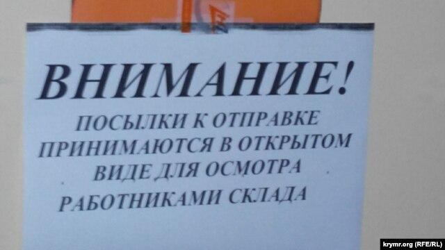 Украинадағы жүк тасымалдаушы компанияның бірінің Қырымға жіберілетін сәлемдемелердің тексерілетіні туралы хабарландыруы.